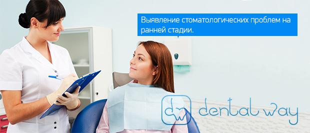 стоматологическая диагностика