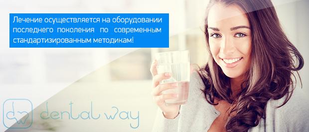 Лечение зубов Подольск
